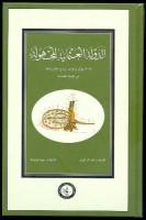 Osmanlı Araştırmaları Vakfı - ED DEVLETÜLOSMANİYYETÜL MECHULE (BİLİNMEYEN OSMANLI -ARAPÇA)