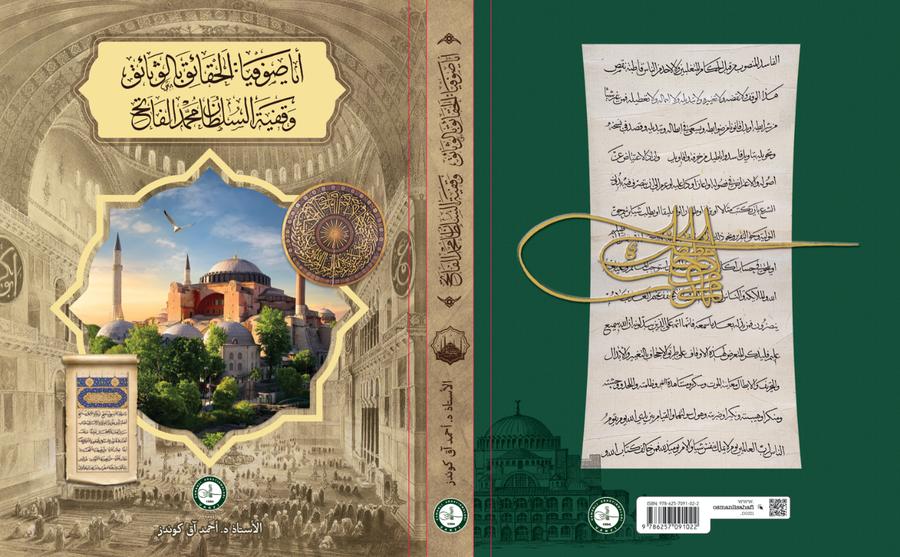 أيا صوفيا: الحقائق بالوثائق وقفية السلطان محمد الفاتح