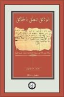 Osmanlı Araştırmaları Vakfı - الو ثاﺋق ٺنطق با لحقا ﺋق -EL-VESAİQ TANTUQ BİL HAQAİQ (BELGELER GERÇEKLERİ KONUŞUYOR)