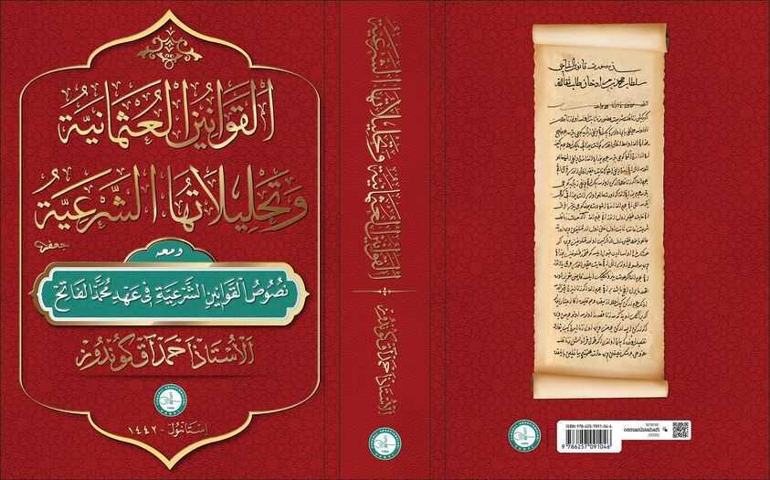 القوانين العثمانية