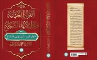 Osmanlı Araştırmaları Vakfı - القوانين العثمانية