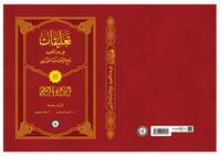 Osmanlı Araştırmaları Vakfı - التعليقات